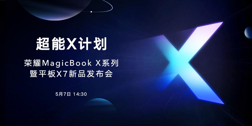 【发布会回顾】超能X计划,荣耀MagicBook X系列暨平板X7已上线!,平板&笔记本-荣耀俱乐部