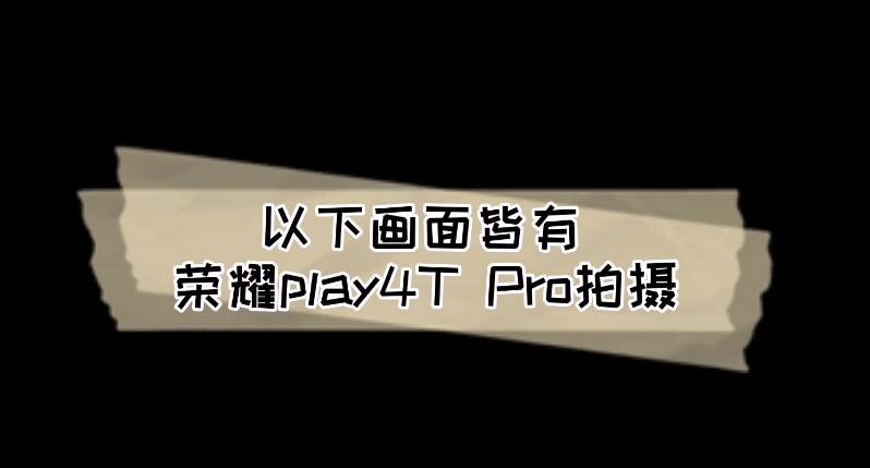 雨天中的小惊喜,荣耀play 4T pro视频拍摄能力展现,荣耀Play系列-荣耀俱乐部