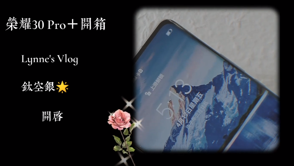 【荣耀30 Pro】是海女的超大杯开箱噢,荣耀数字系列-荣耀俱乐部