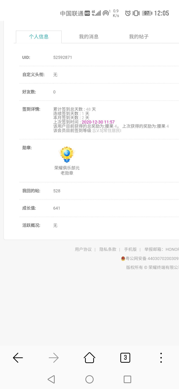 Screenshot_20201230_120554_com.huawei.browser.jpg