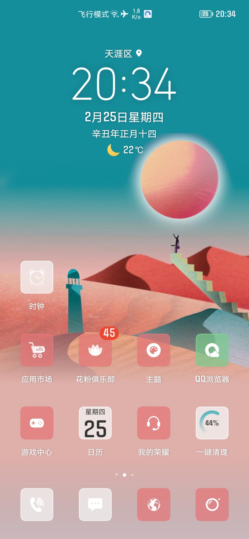 主题 |《沙漠之境》荣耀V40定制渐变色主题!,爱主题-荣耀俱乐部