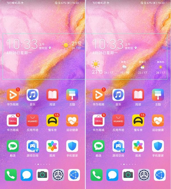 Screenshot_20210426_103319_com.huawei.android.launcher.jpg