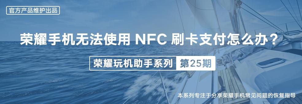 荣耀手机无法使用NFC刷卡支付怎么办?头图.jpg