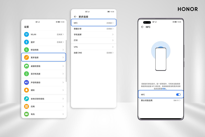 荣耀手机无法使用NFC刷卡支付怎么办?2.jpg