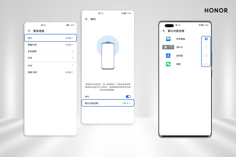 荣耀手机无法使用NFC刷卡支付怎么办?4.jpg