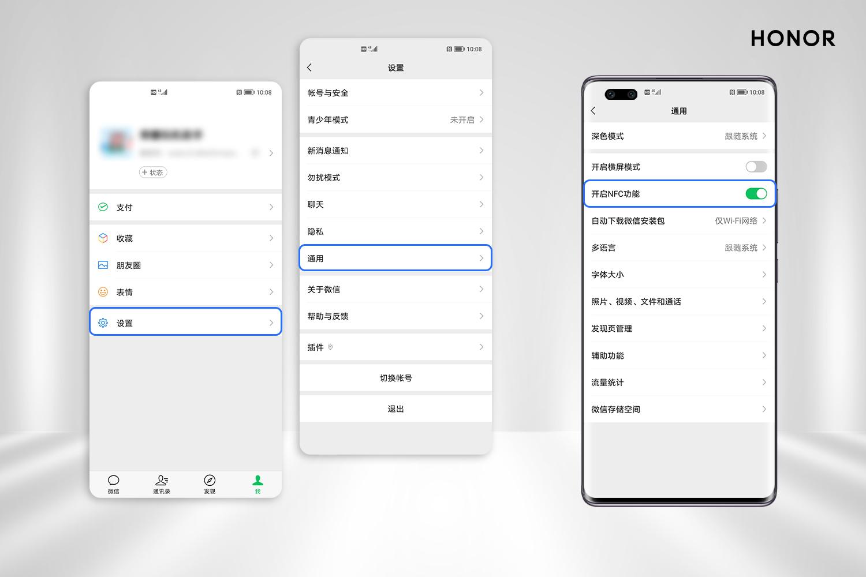 荣耀手机无法使用NFC刷卡支付怎么办?5.jpg