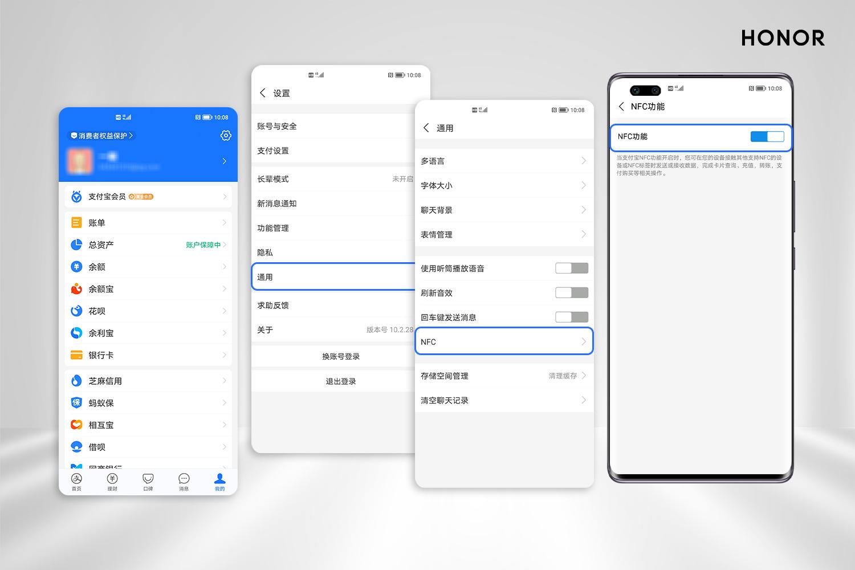 荣耀手机无法使用NFC刷卡支付怎么办?6.jpg
