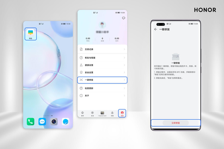 荣耀手机无法使用NFC刷卡支付怎么办?8.jpg