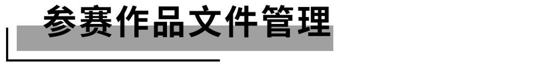 参赛作品文件管理.jpg