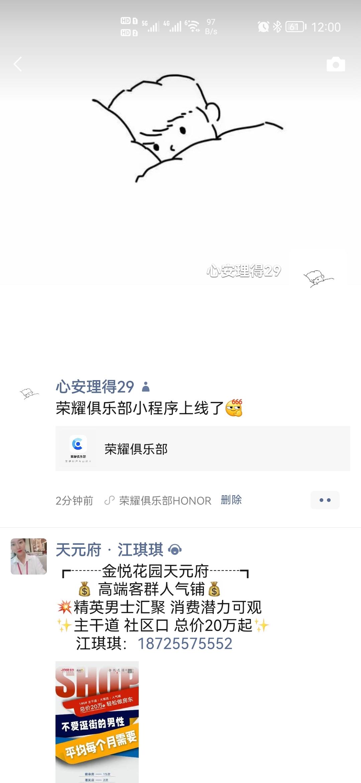 Screenshot_20210908_120031_com.tencent.mm.jpg