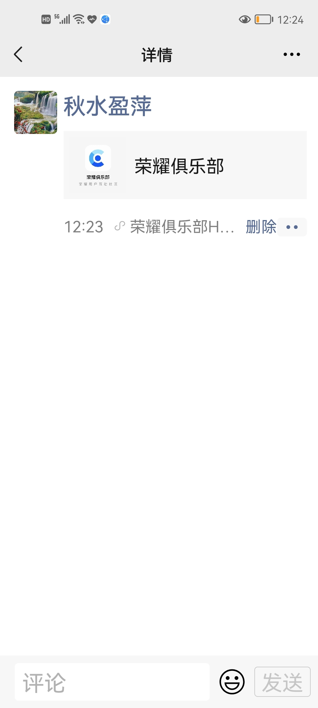 Screenshot_20210908_122424_com.tencent.mm.jpg