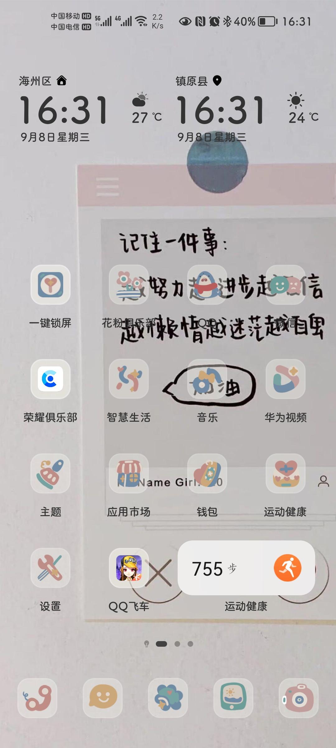 Screenshot_20210908_163100_com.huawei.android.launcher.jpg