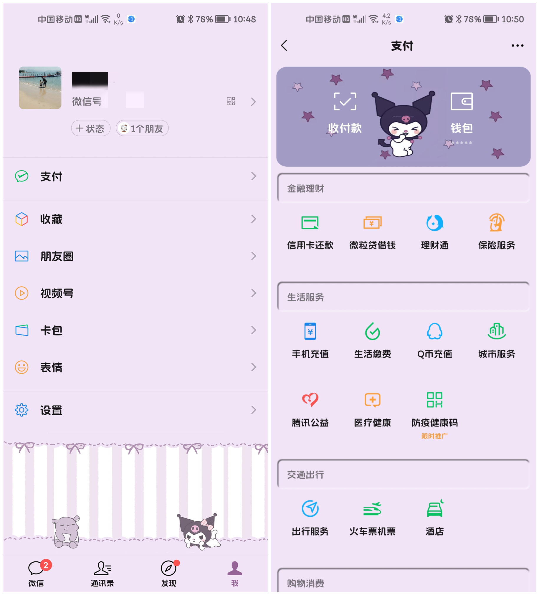 Screenshot_20210913_104805_com.tencent.mm.jpg