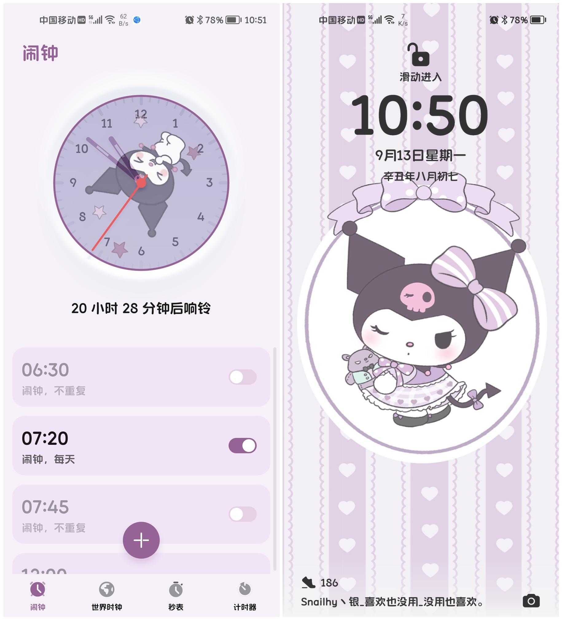 Screenshot_20210913_105136_com.huawei.deskclock.jpg
