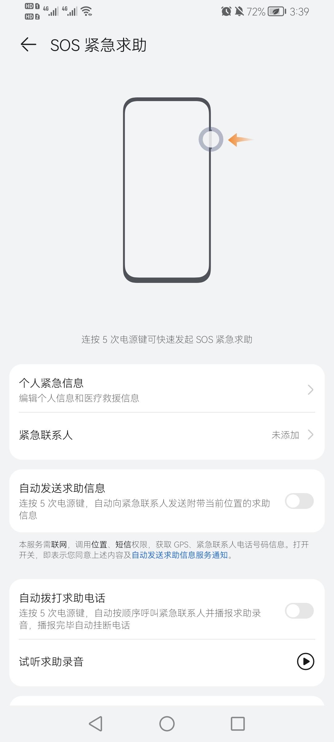 Screenshot_20211017_153959_com.android.emergency.jpg