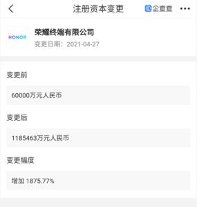 资讯 | 荣耀注册资本的大幅提升,增幅达1875.77%!,爱数码-荣耀俱乐部