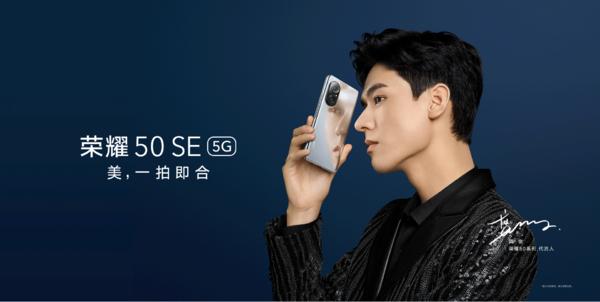 太小看直屏手机了?荣耀50 SE让你改变这种想法!,荣耀数字系列-荣耀俱乐部