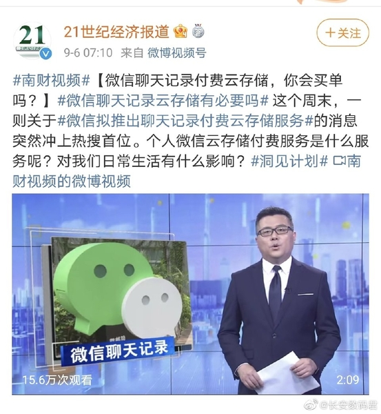 PK讨论赢腰果:微信聊天记录付费云存储,你会使用吗?,荣耀数字系列-荣耀俱乐部