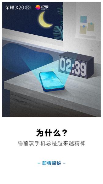 荣耀X20为你揭秘藏在手机里的物理知识!,荣耀X系列-荣耀俱乐部