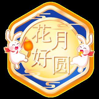 2021中秋节