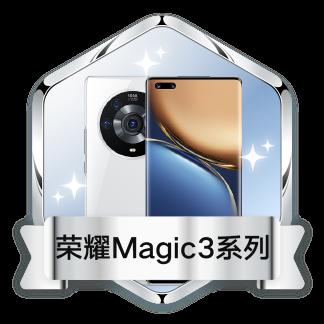 荣耀Magic3系列专属勋章
