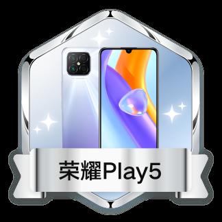 荣耀Play5专属勋章