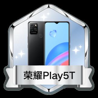 荣耀Play5T专属勋章