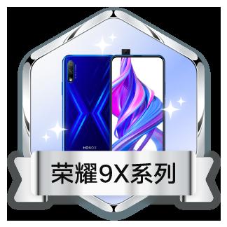 荣耀9X系列专属勋章