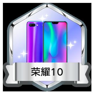 荣耀10专属勋章