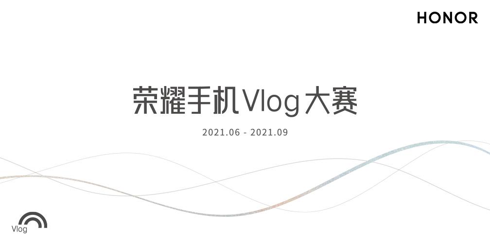 荣耀手机Vlog大赛