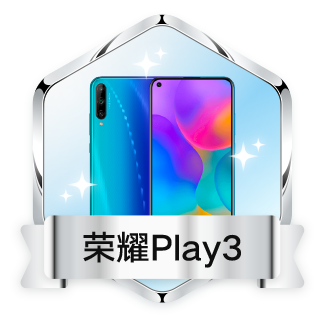 荣耀Play3专属勋章