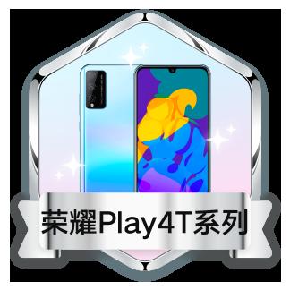 荣耀Play4T系列专属勋章