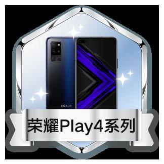 荣耀Play4系列专属勋章