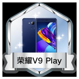 荣耀V9 play专属勋章