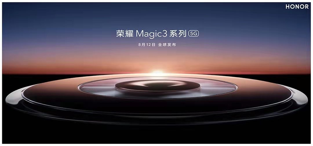 荣耀Magic3系列