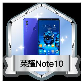 荣耀Note10专属勋章