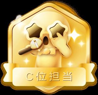 黄金C位勋章