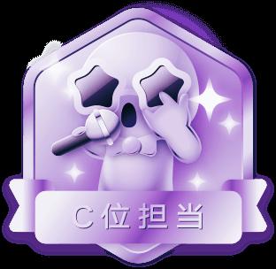 幻紫C位勋章