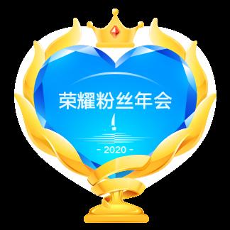 荣耀粉丝年会纪念勋章