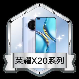 荣耀X20系列