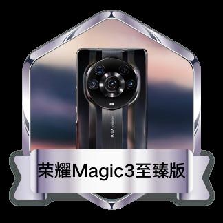 荣耀Magic3至臻版专属勋章