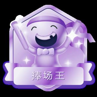 幻紫级捧场王
